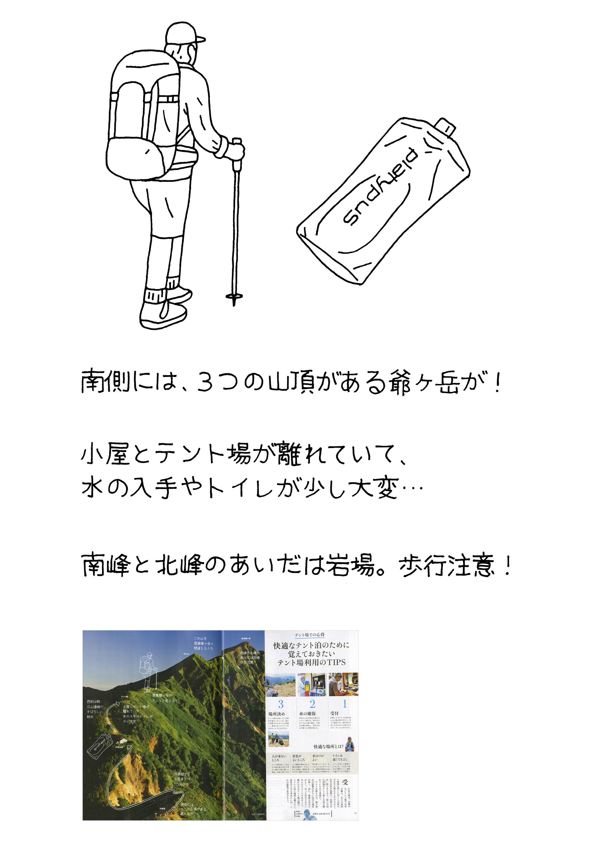 HisashiOkawa_006