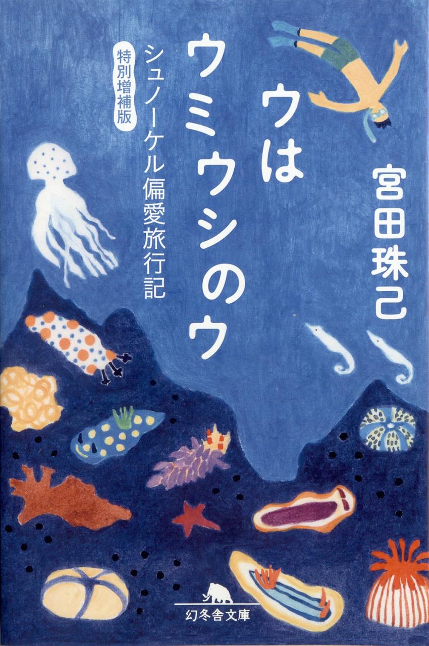 MasumiYamauchi_023