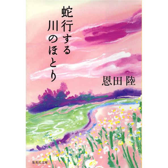 MichiharuSaotome_021