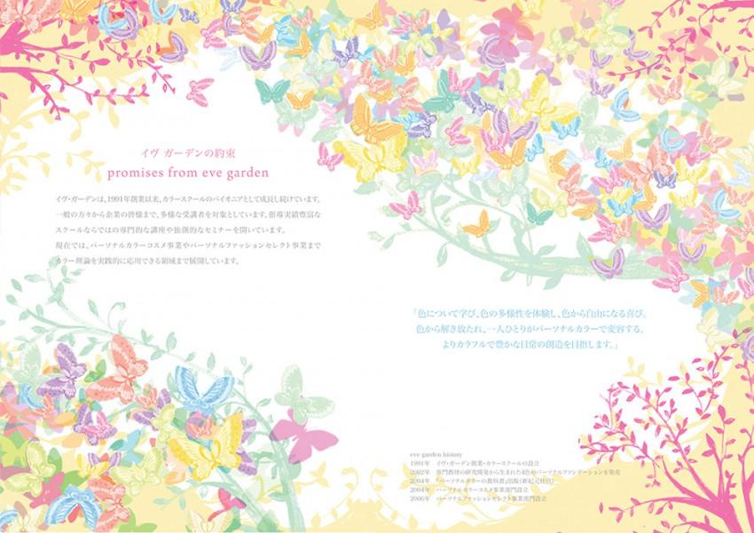 MikiAmano_031