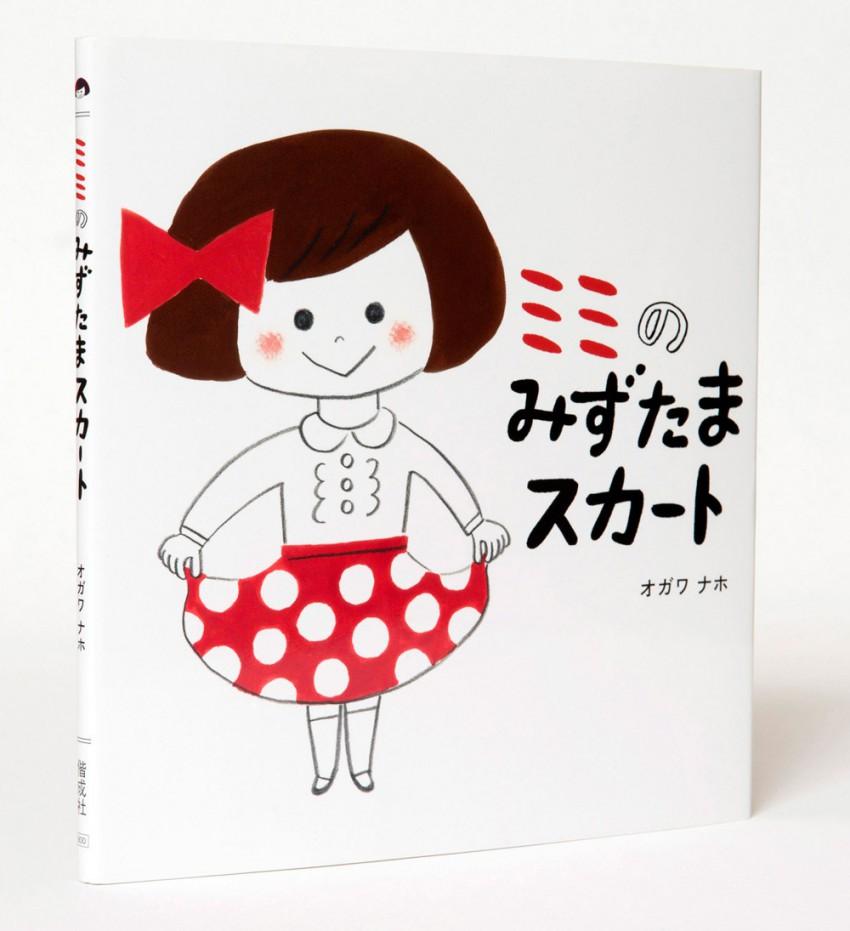 NahoOgawa_075