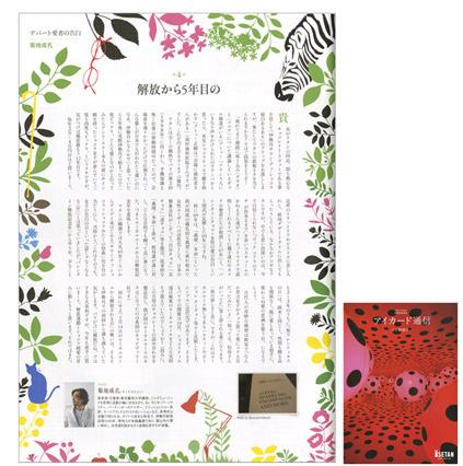 AsamiHattori_067