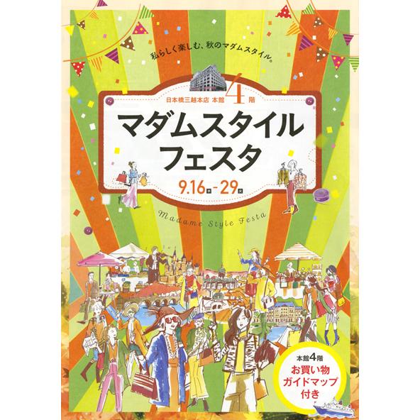 ChiakiMori_086