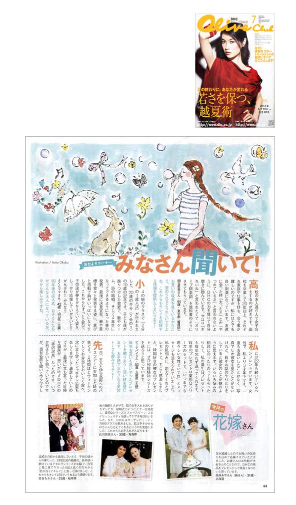 IkukoOkubo_065