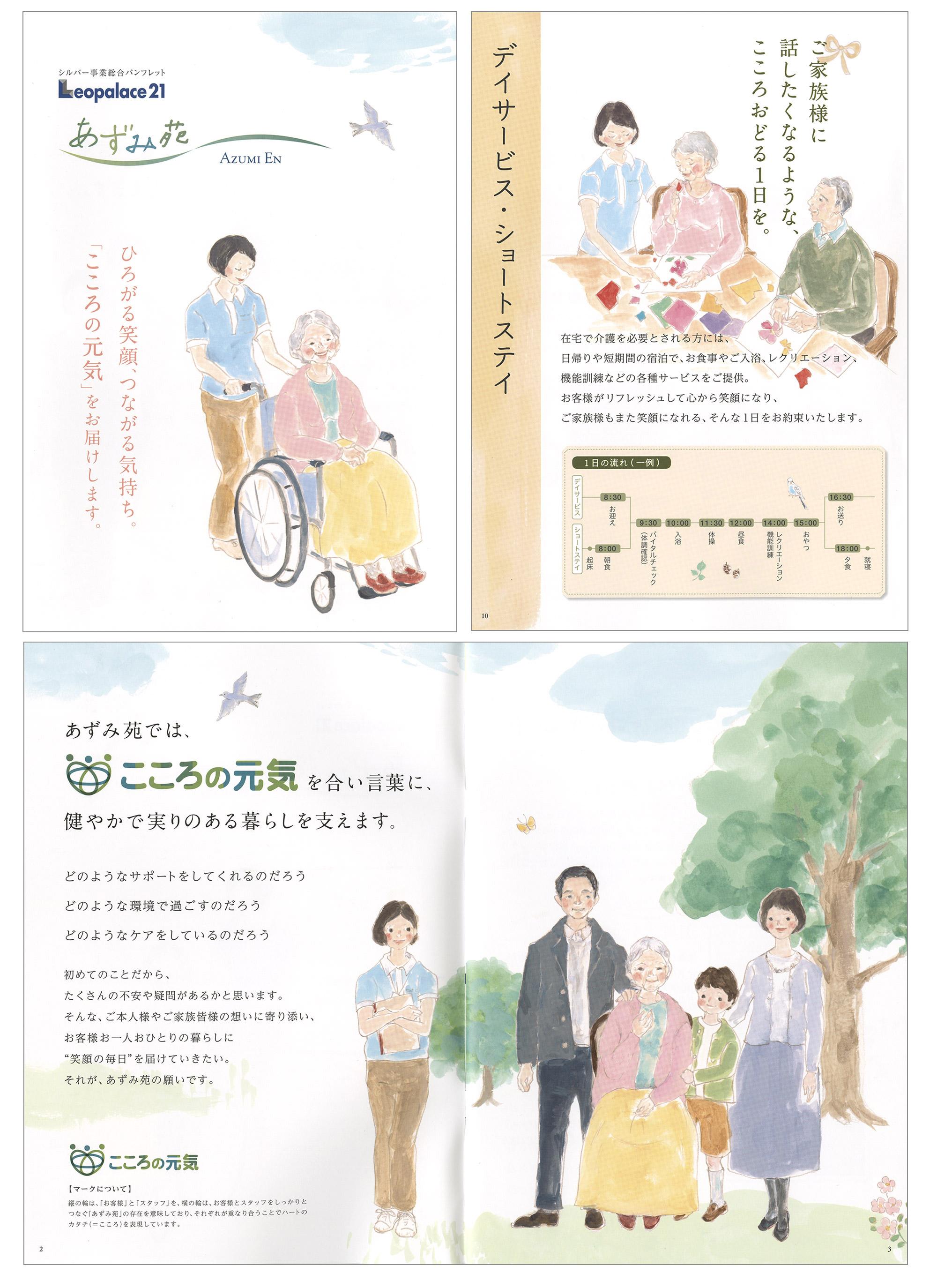 IkukoOkubo_073
