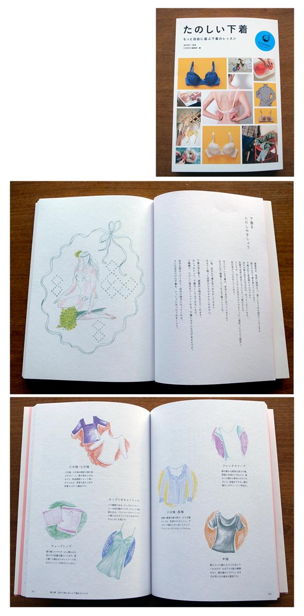 KumikoEmoto_057