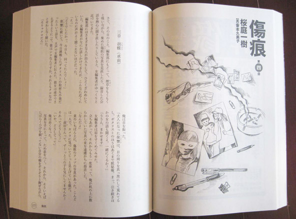 KumikoEmoto_058