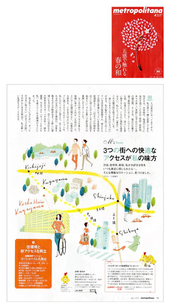 MasakoKubo_092