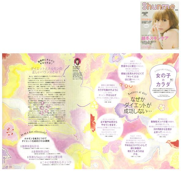 RomiWatanabe_044