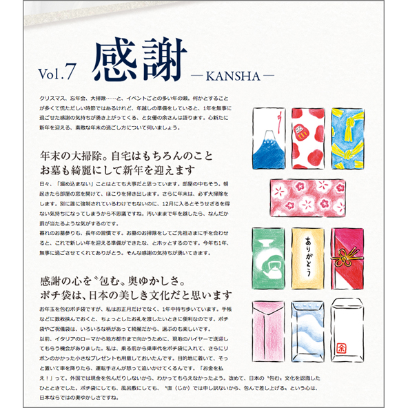 YutaOkamura_037