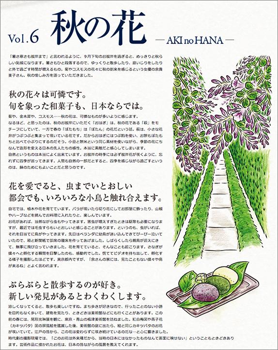 YutaOkamura_038