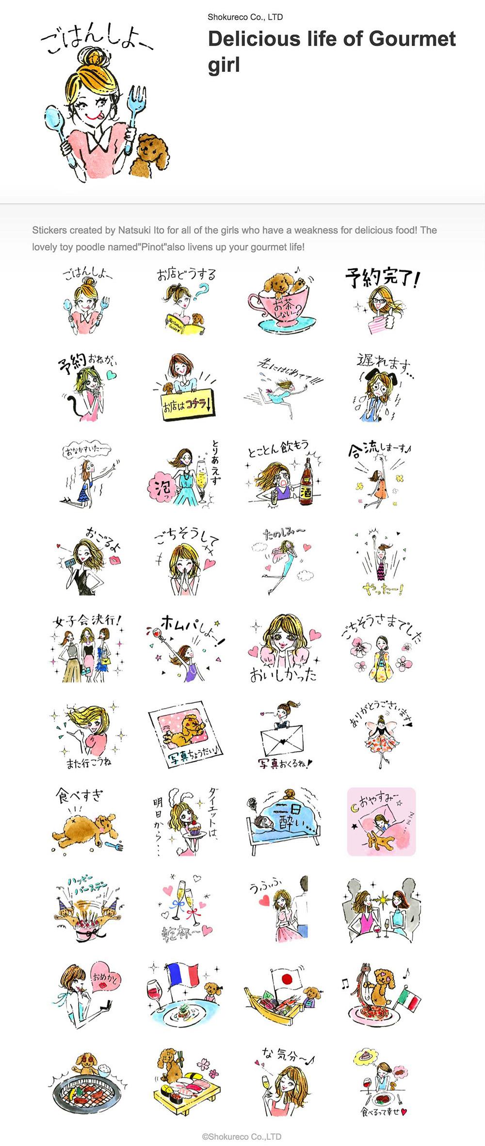 NatsukiIto_025