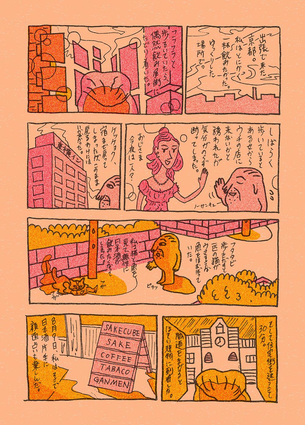 YoshimitsuNippashi_015