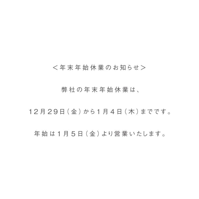 年末年始休業のお知らせ-01