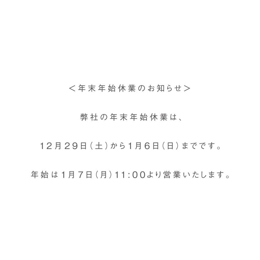 2018-19_年末年始休業のお知らせ