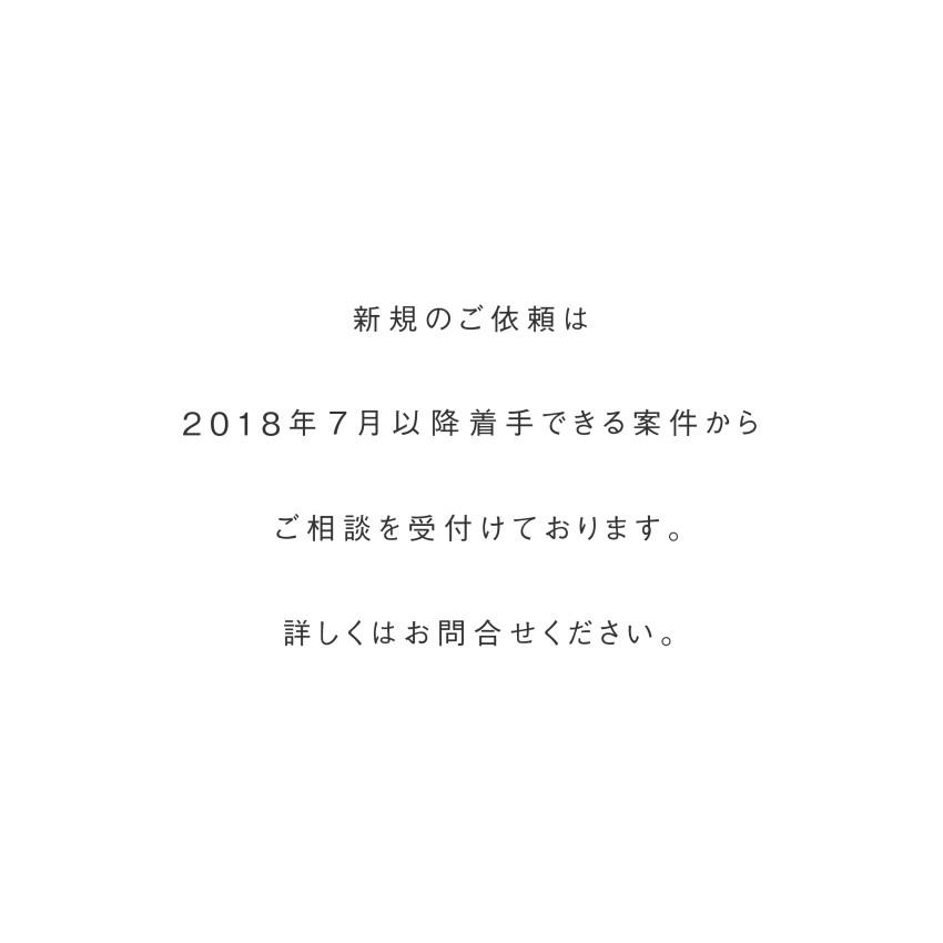 お休みのお知らせ201807まで-01