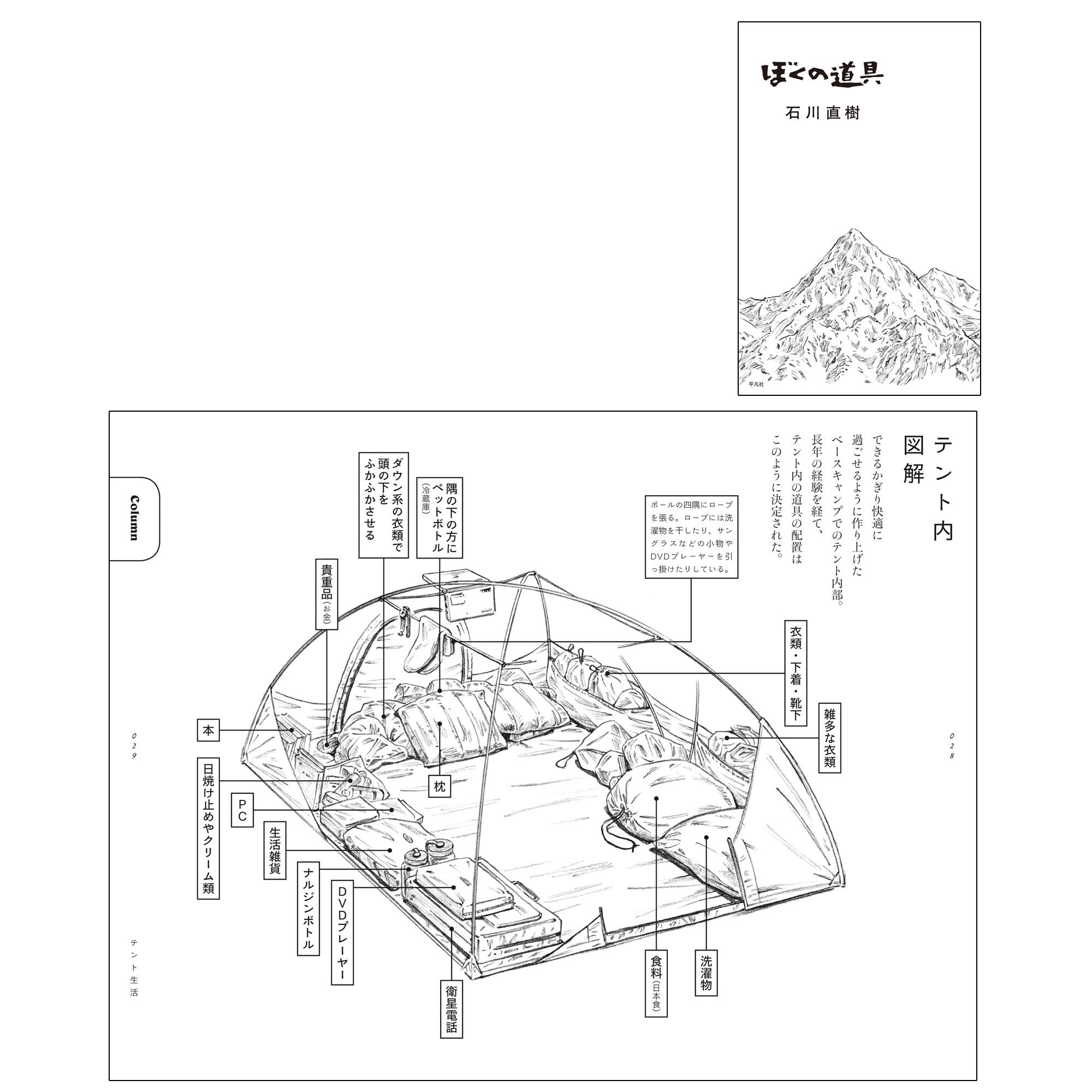 YoshifumiTakeda_071