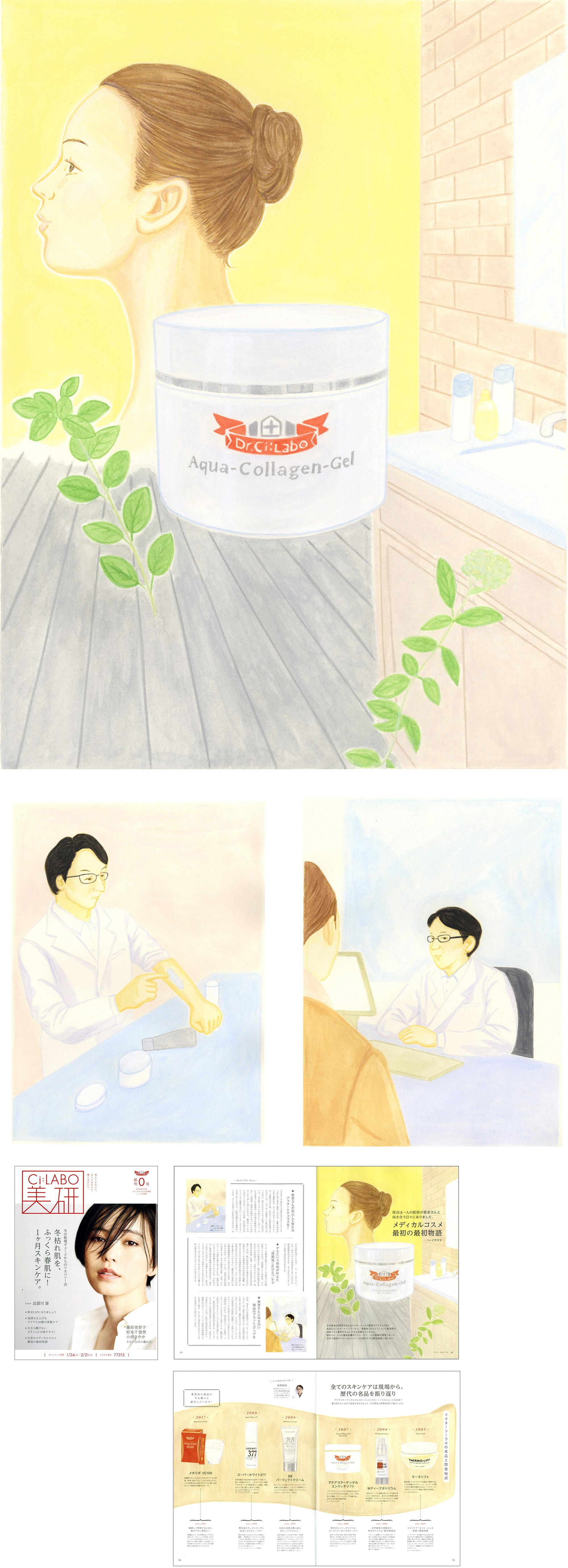 RomiWatanabe_051