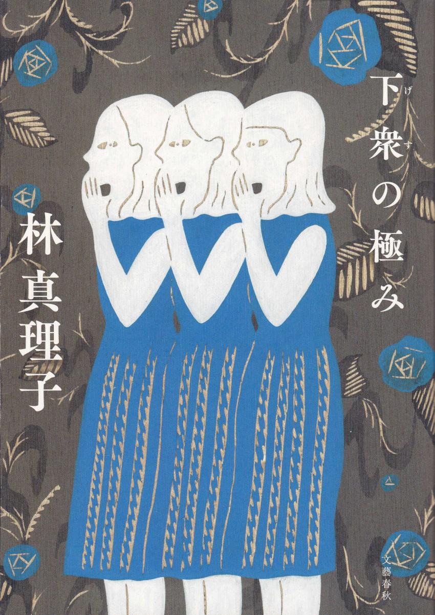 HiromiChikai_024
