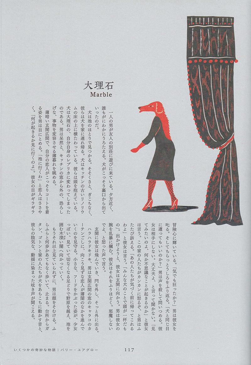HiromiChikai_038