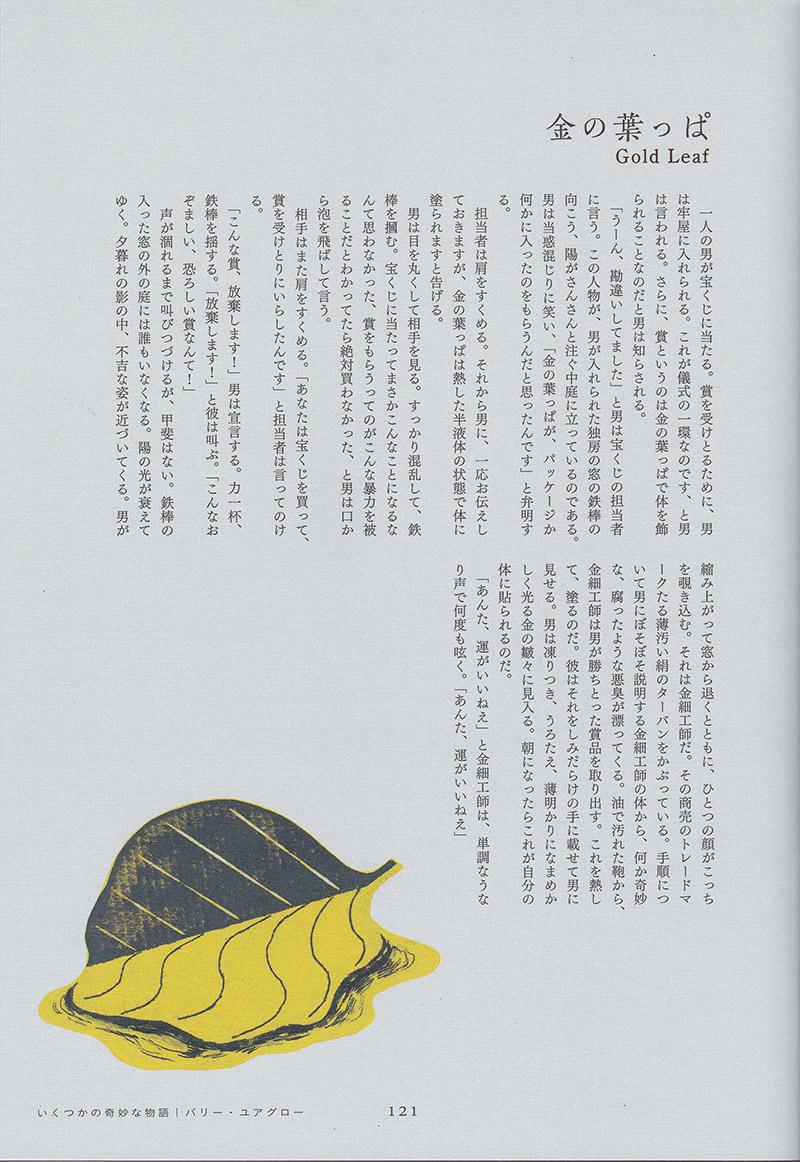 HiromiChikai_039