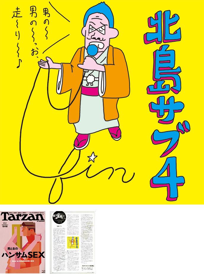 YutakaNakane_121