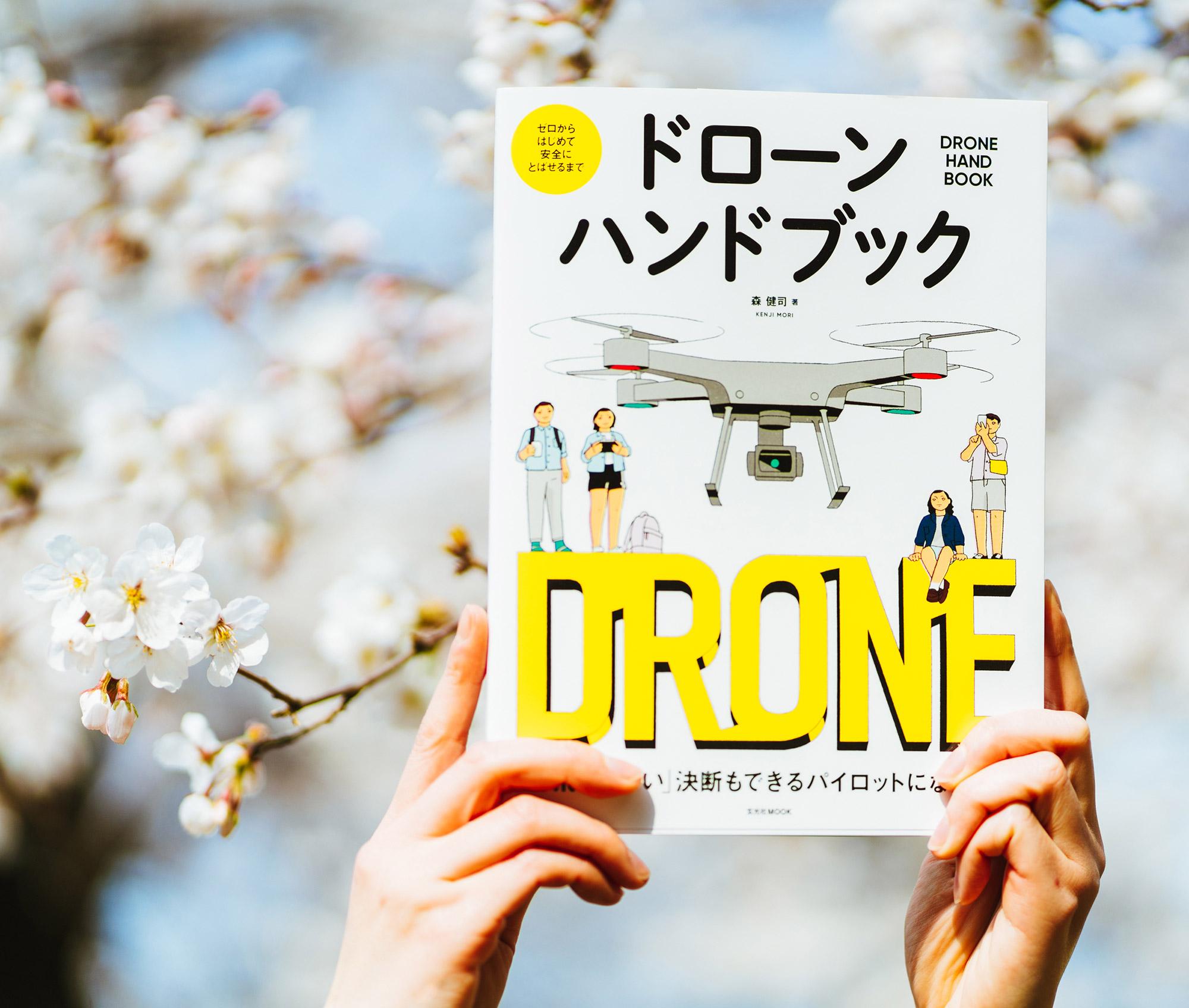dronehandbook