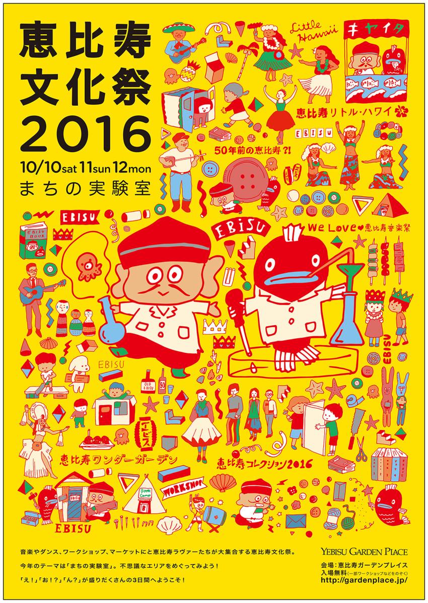 恵比寿文化祭2016_B4_160901_1