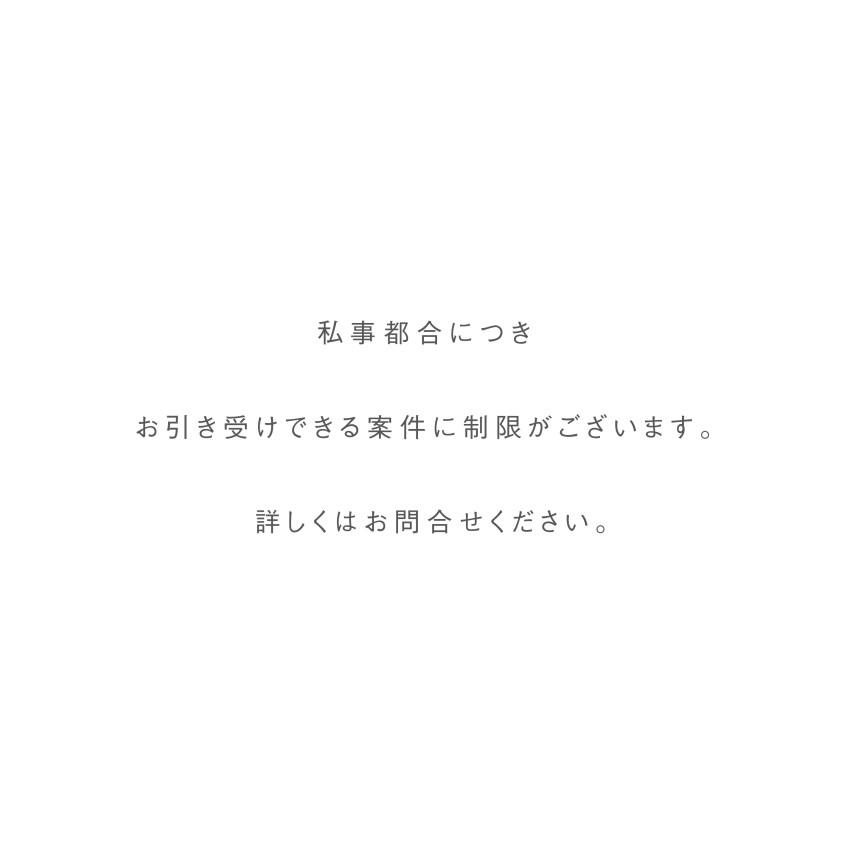 制限のお知らせ2020-01