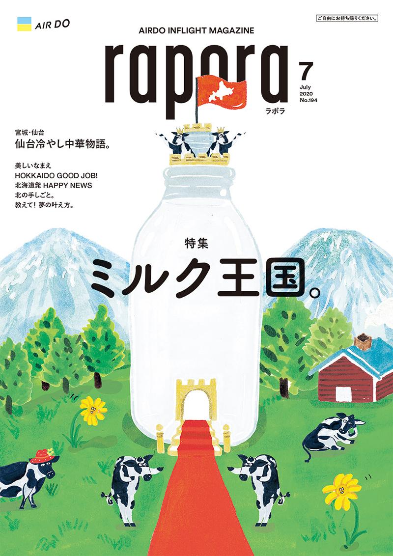 機内誌rapora7月号全ページ