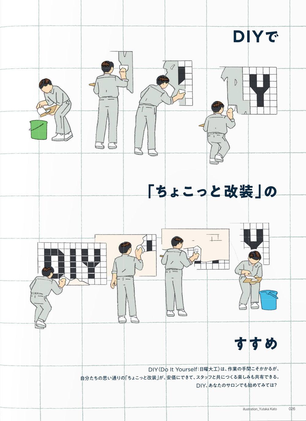YutakaKato_025-3