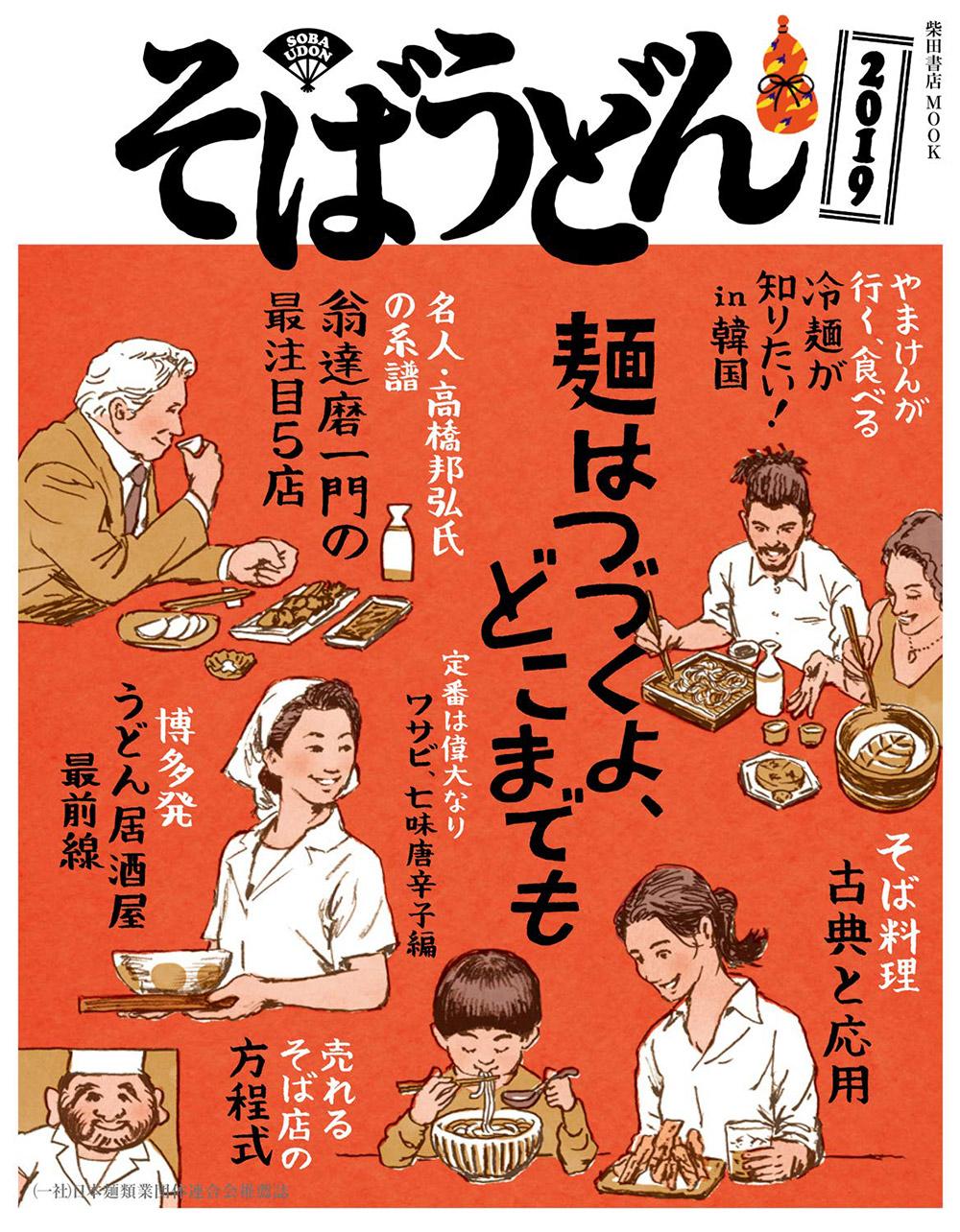 ShinjiAbe_068-2