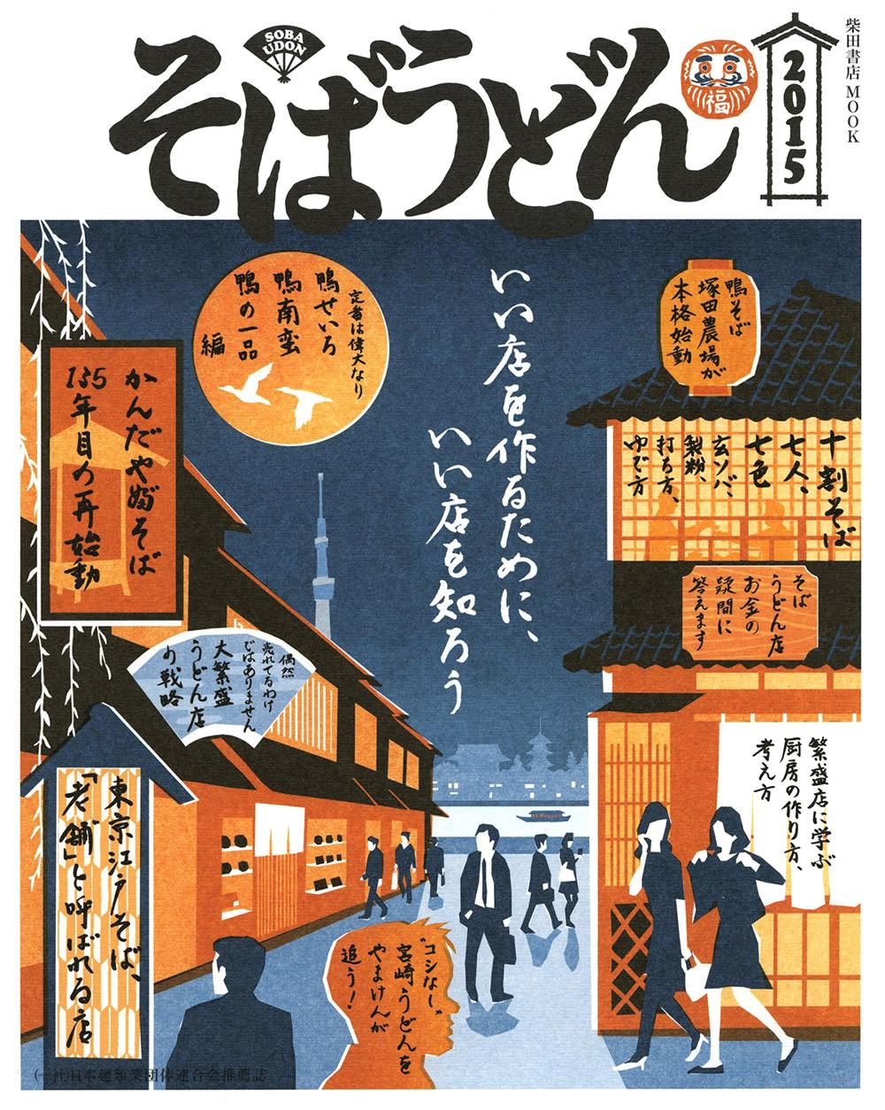 ShinjiAbe_068-6