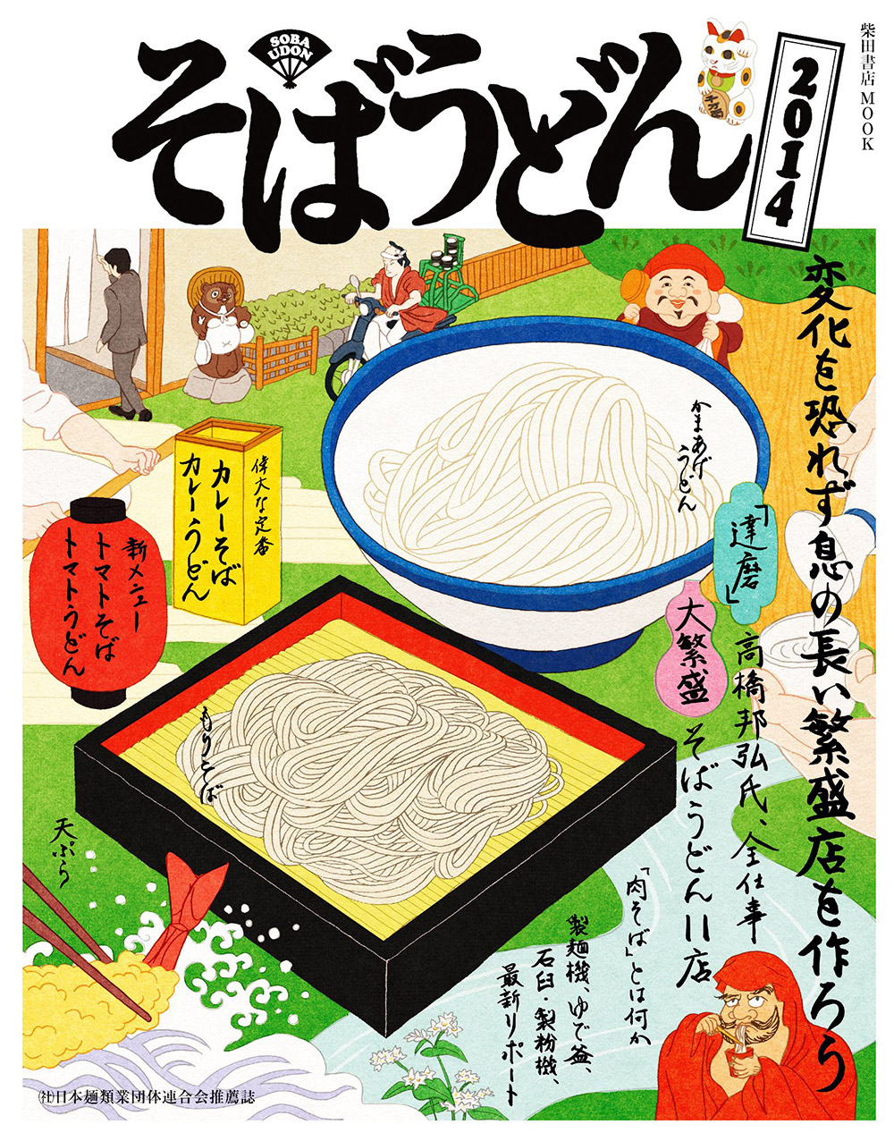 ShinjiAbe_068-7