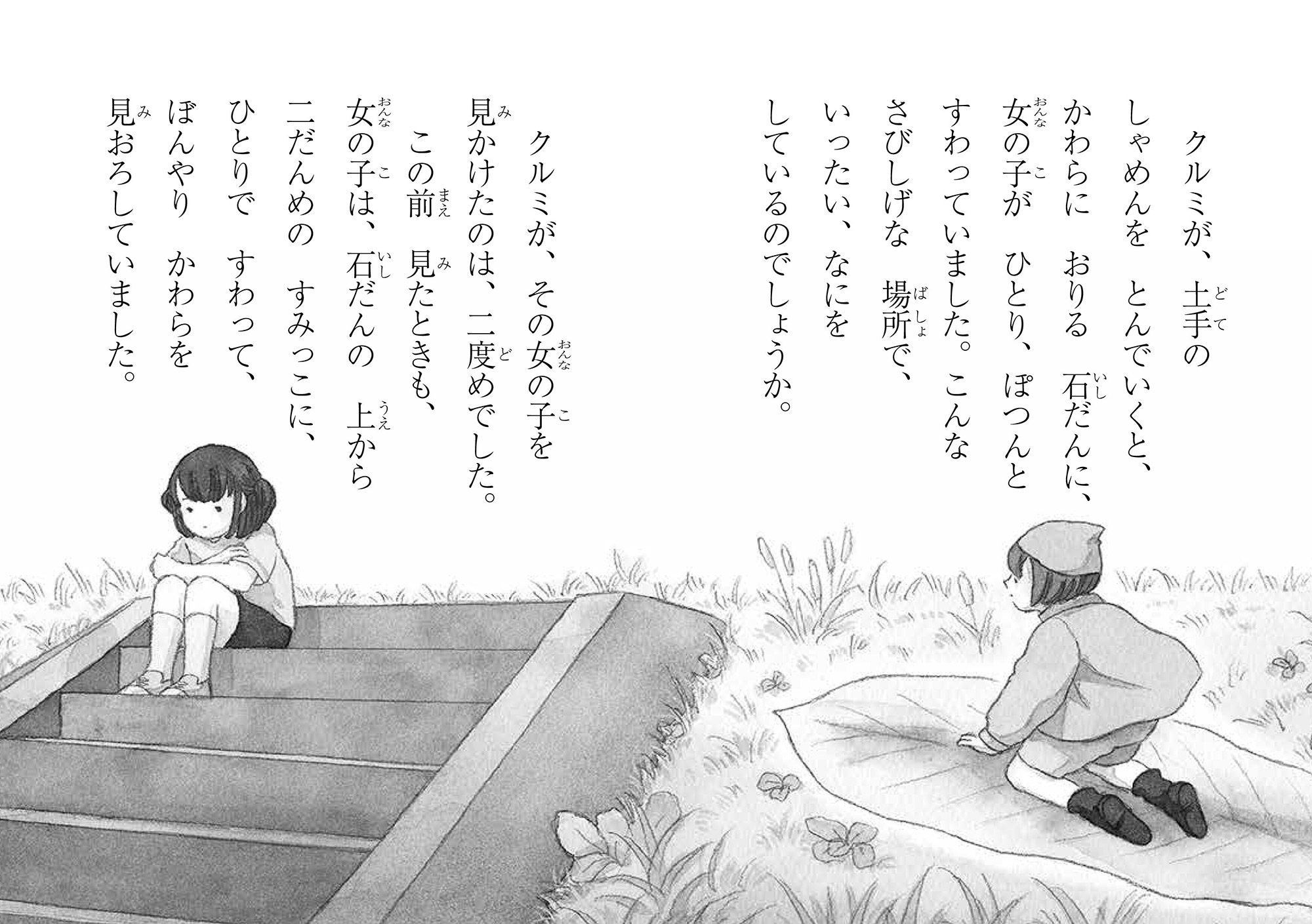 Shirosame_030-2