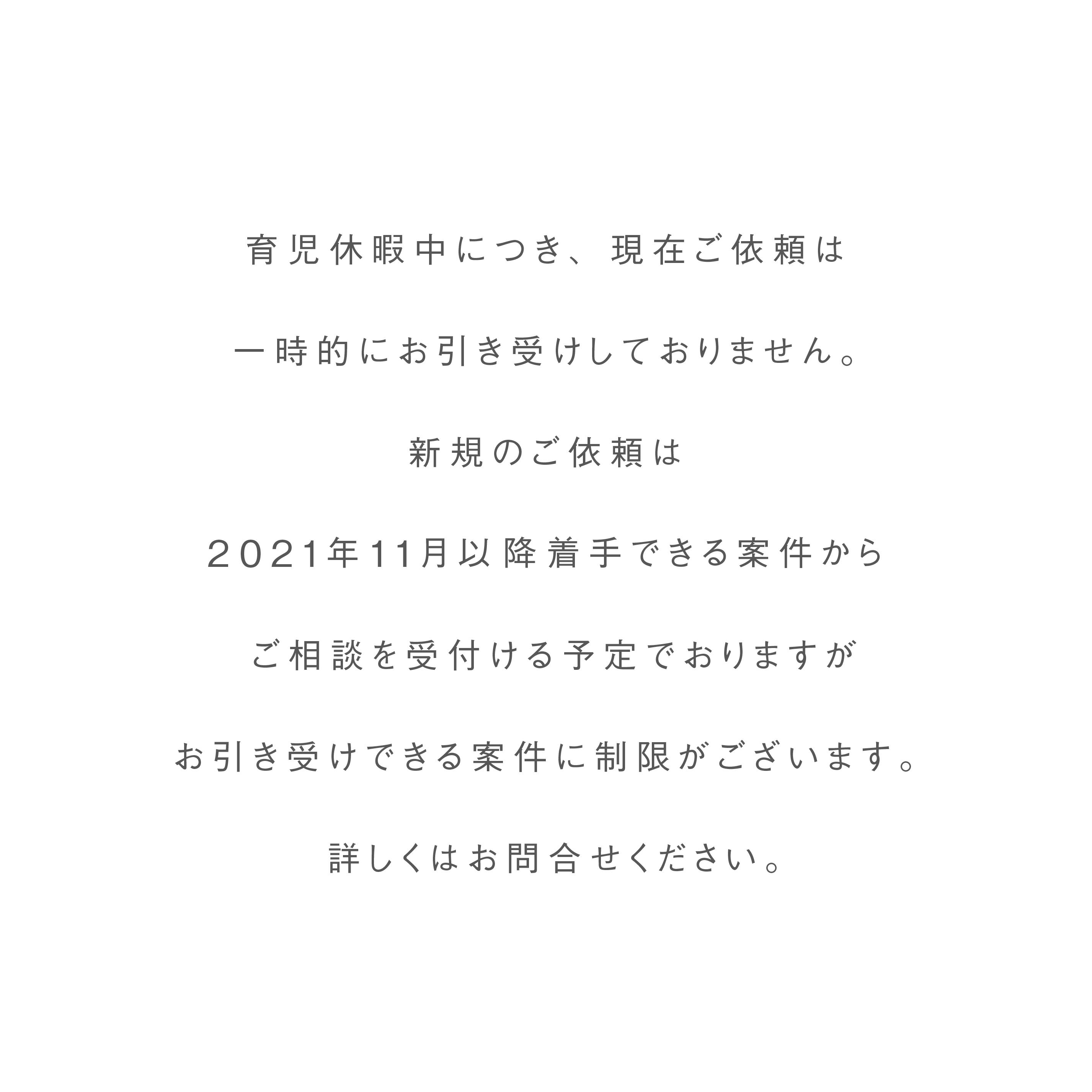 GH_Ikujikyuka202111